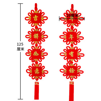 新年中国结挂件春节对联年货中国风家居装饰品对联2串4句话