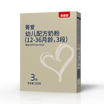 贝因美(Beingmate)菁爱3段配方奶粉200g 含乳铁蛋白+核苷酸+生牛乳