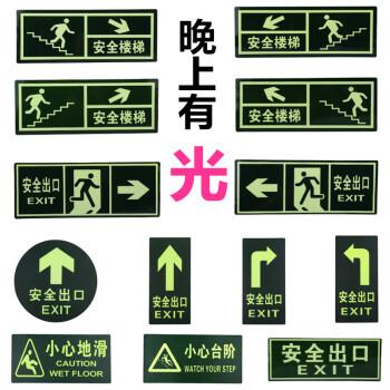 深中义 消防荧光安全出口直行夜光地贴 疏散标识指示牌方向指示牌小心地滑台阶 夜光安全出口(直行)