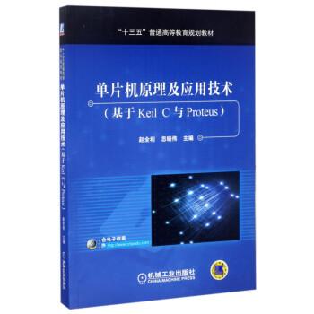 单片机原理及应用技术(基于Keil C与Proteus十三五普通高等教育规划教材)