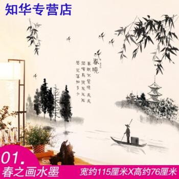 中國風古風風景山水畫墻貼紙創意客廳辦公室墻畫墻上裝飾貼畫自粘上新