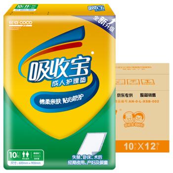 可靠(COCO) 吸收宝 成人护理垫 男女老年人尿不湿 产妇产褥垫 一次性多功能隔尿床垫 婴儿护理垫 600*900整箱120片