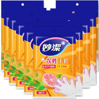 妙洁 一次性手套卫生安全30只家庭装通用塑料双面防滑家务食品抽拉式 30只*10包