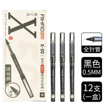 爱好(AIHAO) 直液式走珠笔0.5mm中性笔水性签字黑色碳素笔办公文具X50 X50全针管黑色(12支/盒)