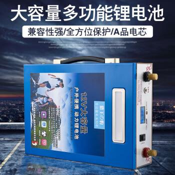 锂电池12v 锂电池12v大容量电瓶户外照明车载备用电源 大容量锂电池 12V150AH锂电池(带充电器背包)
