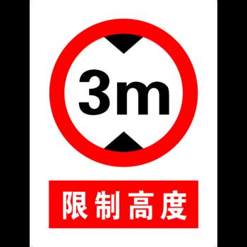 限高3米 安全警示牌 标志牌 交通牌 安全标识牌标示牌定做制作