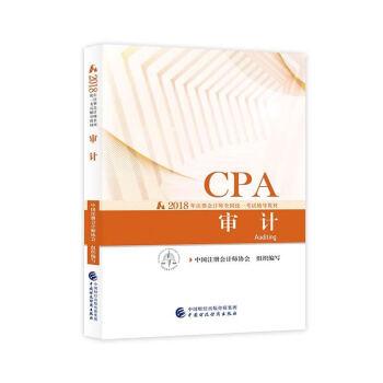 注册会计师官方教材电子版_注会教材PDF_CPA教材电子版下载 注册会计师官方教材电子版_注会教材PDF_CPA教材电子版下载