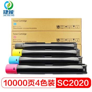 捷能适用施乐SC2020粉盒 SC2020CPS SC2020DA硒鼓 SC2020墨盒复印机墨粉 SC2020粉盒-4色套装 大容量墨粉盒