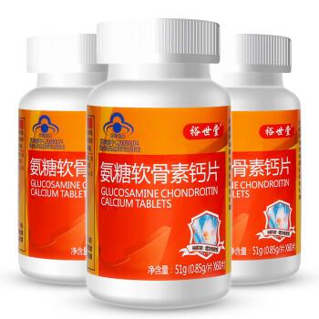 【先领券】裕世堂 氨糖软骨素钙片增加骨密度 盐酸氨基葡萄糖 碳酸钙 氨糖 60片*3瓶