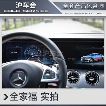 奔驰s级c级新E级e300l GLC GLC200 GLe320 ACC自适应巡航系统改装 车友预约