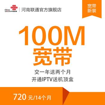 联通宽带200m_河南联通100m200m宽带光纤包年优惠新装办理交1年送2个月 100m光纤