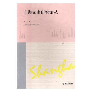 上海文史研究论丛:第1辑