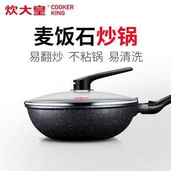 炊大皇(COOKER KING)炒锅麦饭石不粘锅电磁炉家用锅具燃气炉适用 30cm (适合1-4人)