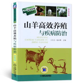 正版 山羊高效养殖与疾病防治 养羊技术大全书籍 疾病预防诊断 科学生