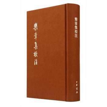中国古典文学基本丛书:乐章集校注(典藏本)