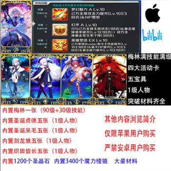 FGO石头号国服IOS命运冠位指定苹果fatego梅林满技能活动材料开局【图片