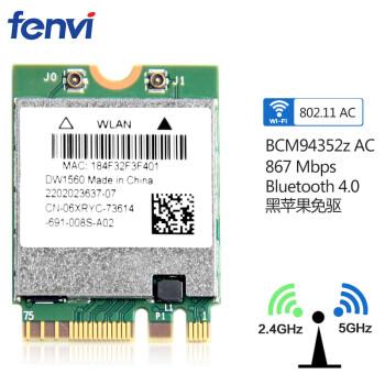 奋威(fenvi) 笔记本无线网卡博通BCM94352Z 支持黑苹果NGFF蓝牙