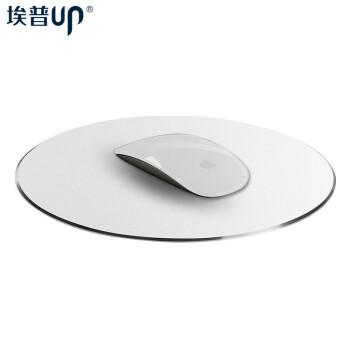 埃普(UP)AP-5C 金属鼠标垫商务办公笔记本电脑鼠标垫 电竞游戏鼠标垫 圆形铝合金MAC鼠标垫 手感爽滑易清洗