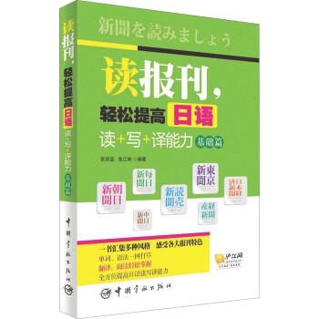 读报刊,轻松提高日语读+写+译能力 基础篇「日语书评测」 日语书点评 第1张