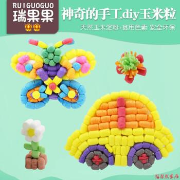 手工玉米粒男孩女孩生日礼物幼儿园diy创意美劳课程玩具 a小款约350颗