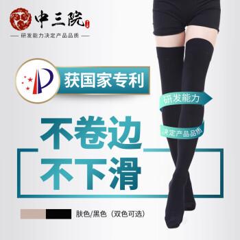 中三院静脉曲张袜医用男女 二级压力袜静脉扩张袜医用女 弹力袜治疗型美腿袜 医用二级治疗型(长筒包趾) 肤色L码 参考体重110-125斤