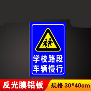 新教师师德�z+�y/d�/&_d学校路口车辆慢行安全警示牌前方学校减速慢行学校路段反光标志牌