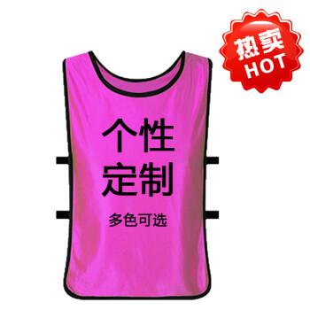 专业定制足球对抗衫对抗服成人儿童服运动背心团队训练发汗服健身马甲篮球运动服饰夏季透气学生安全服定制 玫红色 成人均码