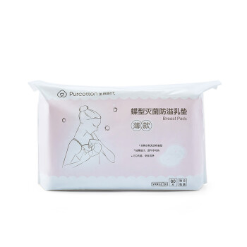全棉时代 防溢乳垫超薄 防溢乳垫薄款 薄款防溢乳垫全棉表层12.5*12cm 2片/袋 60片/套