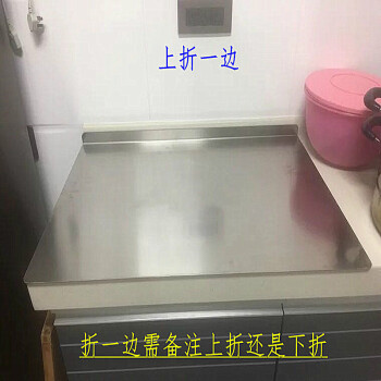 正宗304食用级不锈钢案板食品级擀面板大号厨房切菜板揉面板水果砧板定制 上下折边深40X长70X1.5厚