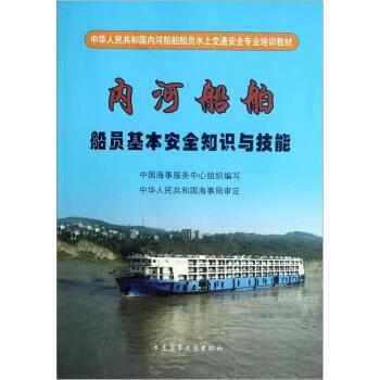 内河船舶船员基本安全知识与技能 中华人民共和国内河船舶船员水上交通安全专业培训教材