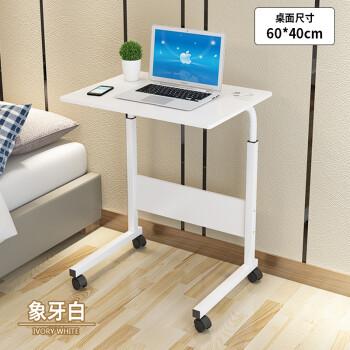 懒人床边电脑桌台式家用简易书桌床上用简约移动可升降小书桌 象牙白色60*40