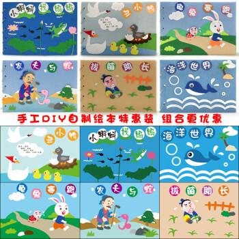 幼儿园手工制作绘本材料包不织布免裁剪儿童diy亲子自制故事图书 空白