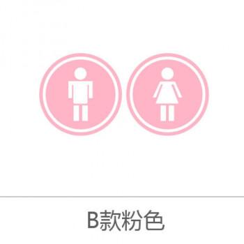 fenseb_卡通厕所洗手间wc标识标志贴纸瓷砖贴墙贴 b款粉色