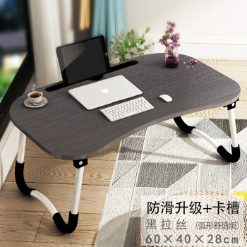 懒人桌床上电脑桌学习桌写字移动桌子可折叠学生宿舍床用书桌小桌 W型黑拉丝异型款防滑