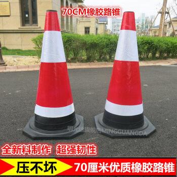 橡胶路锥 70CM反光路锥 路障锥 雪糕桶 交通锥桶 交通设施