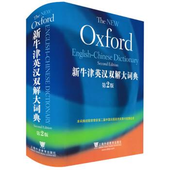 新英汉字典在线_新牛津英汉双解大词典(第2版)