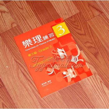 ABRSM英皇考级黄浩义编写 中文繁体版 乐理练习 第三級 原裝正版