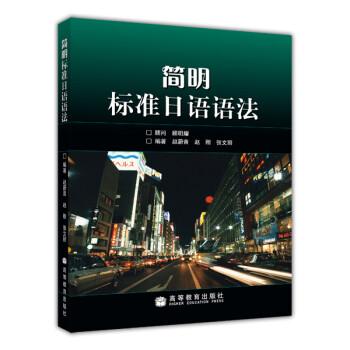 简明标准日语语法「日语书评测」 日语书点评 第1张