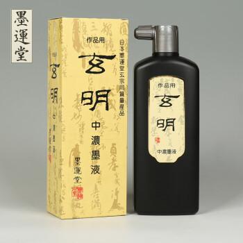 日本墨运堂玄明墨汁 中浓500ml 墨汁墨液 文房四宝书法墨汁