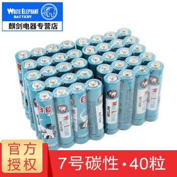白象(WHITE ELEPHANT) 白象电池7号七号AAA碳性干电池儿童玩具高性能环保闹钟计算器 40节