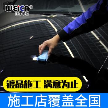维尔卡特 WEICA 包施工汽车镀晶正品纳米水晶封釉车身镀金套装车漆液体玻璃