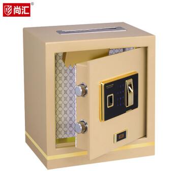 尚汇(shanghui) 保险柜小型投币式保管箱家用指纹顶投款办公钱柜收银全钢超市店铺保管柜 指纹顶部投币柜48CM高