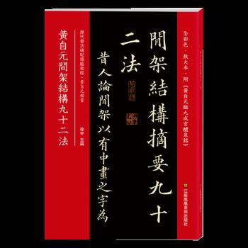 黄自元间架结构九十二法(历代书法碑帖导临教程)