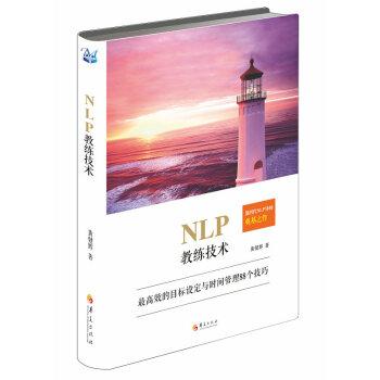 nlp教练技术_《NLP教练技术》(黄健辉)【摘要 书评 试读】- 京东图书