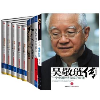 《吴晓波套装共10册)激荡三十年、跌荡一百年