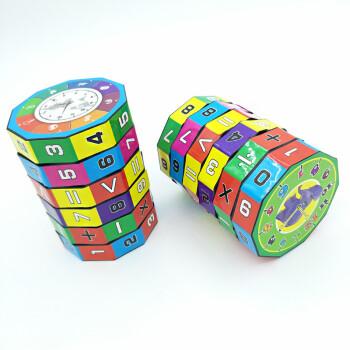 玩具小孩早教算术魔方加减乘除可拆卸圆柱数字魔方小学生