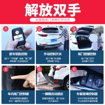汽车电动尾门改装智能语音声控电动尾门后备箱改装专车专用 钥匙操控(升降杆) 东风风行 景逸X5