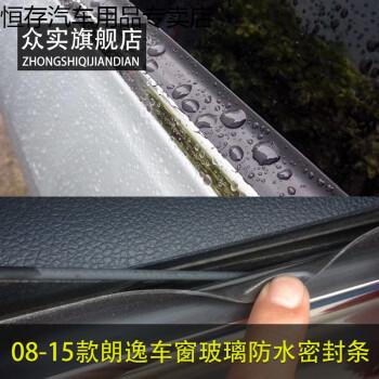 欧玛奴朗逸科鲁兹福克斯ec7逸动捷达朗动赛欧车窗玻璃密封条防水条防雨 朗行一米价格/15mm