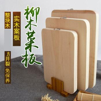 柳木菜板实木整木面板砧板长方形砧板大号厨房刀板案板家用切菜板 整木60*38*2.5大家庭用