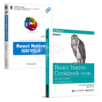 包邮React Native Cookbook 中文版+React Native 精解与实战书籍